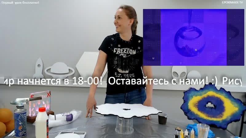 EpoximaxX TV Рисуем жеоду эпоксидной смолой с Мартой @art fedoseev