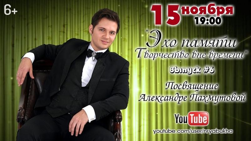 Эхо памяти Творчество вне времени выпуск 6 посвящение Александре Пахмутовой