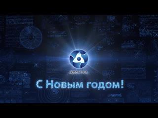Поздравление главы «Росатома» А.Е. Лихачёва с Новым годом (30 декабря 2020)