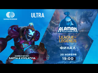 Финал League of Legends | Alaman #StayHome 3 🏆