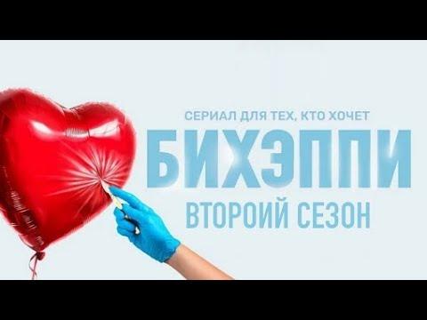 Бихэппи 2 сезон 1 серия | Мелодрама | 2020 | ТНТ | Дата выхода и анонс