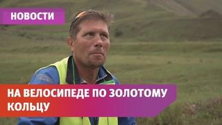 Слесарь из Уфы, давший интервью Юрию Дудю отправился в велопутешествие по Золотому кольцу
