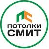 Потолки Смит — натяжные потолки Москва