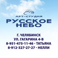 """Логотип Арт - студия """"Русское небо""""."""