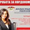 ООО ДЖОБ ВЕСТ. Работа за рубежом