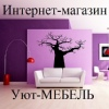 "Интернет магазин мебели ""Уют-Мебель""."