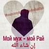 •● Мой муж  мой Рай иншаАллаh ●•