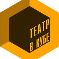 Логотип Театр в кубе / Саратов