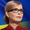 Юлiя Тимошенко