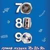 Ретро Ностальгия 70-е, 80-е, 90-е
