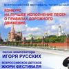 """II Всероссийский фестиваль  """"БЕЗОПАСНАЯ ДОРОГА"""""""