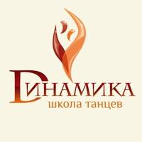 Логотип Хастл школа танцев «Динамика»