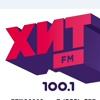 Хит FM Ростов-на-Дону 100.1 FM