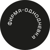 Логотип Фирма-однодневка