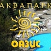 "Аквапарк ""Оазис"" Новочеркасск"