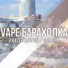 Барахолка Vape / Вейп Тюмень   Екатеринбург ЕКБ