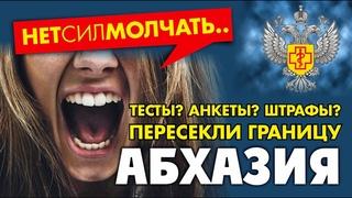 АБХАЗИЯ СОЧИ 😡 НЕТ СИЛ МОЛЧАТЬ!!! Последние новости с границы!!!