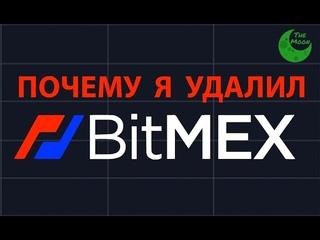 [ВАЖНО] Я УДАЛИЛ СВОЙ ОБЗОР ПО BitMEX!!! И ВОТ ПОЧЕМУ...