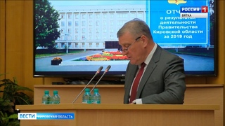 Игорь Васильев отчитался о работе правительства перед депутатами ОЗС (ГТРК Вятка)