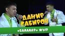 Данир Сабиров «Балалар» жыр ͡° ͜ʖ ͡° 2 СЕЗОН