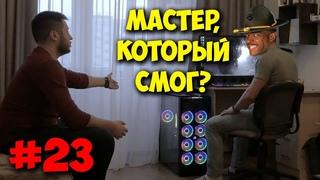 Виктор Головин – «Домушники». Ремонт ПК за 500к рублей!