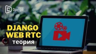 Django webRTC теория | django потоковое видео | #1