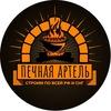 Камины, Печи, Барбекю комплексы в Красноярске