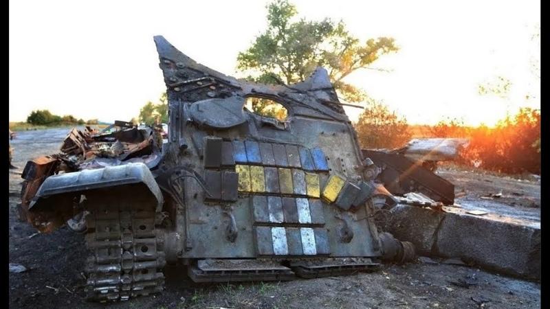Танк поймали в курятнике Фрагмент битвы за Иловайск