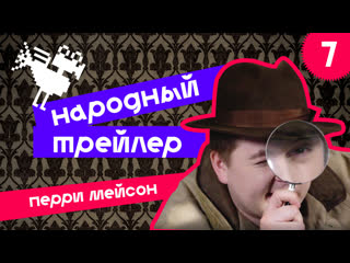 НАРОДНЫЙ ТРЕЙЛЕР. Выпуск №7 ()