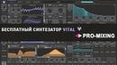 Бесплатный синтезатор VITAL : Конкурент Xfer Serum-а?