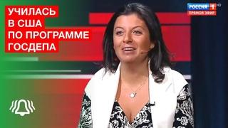 Маргарита Симоньян про УЧЕБУ в Госдепе США! Новости БЕЛРУСИНФО 2021
