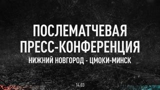 """Послематчевая пресс-конференция """"Нижний Новгород"""" - """"Цмоки-Минск"""""""