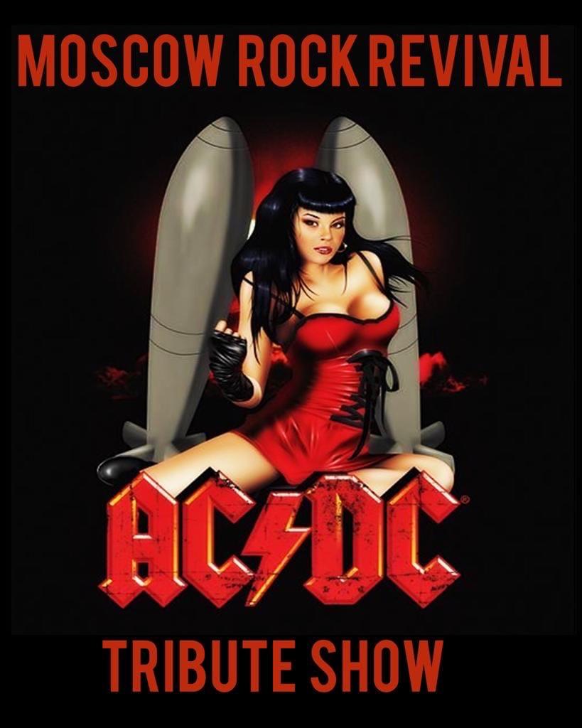 Афиша Тула 31 октября / Moscow Rock Revival / М2