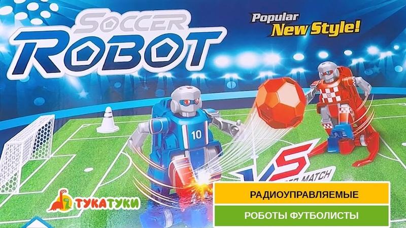 Радиоуправляемые роботы футболисты (футбольное поле) Crazon Soccer Robot