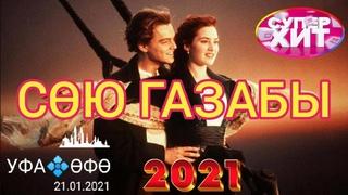 ПРЕМЬЕРА 2️⃣0️⃣2️⃣1️⃣🌟ӨР-ЯҢА КЛИП 📹 ӨР-ЯҢА ҖЫР 🎶 РИММА ГӘРӘЕВА 💓СӨЮ ГАЗАБЫ💓 Love story 2021 💟