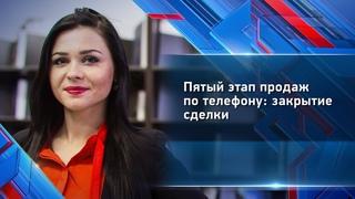 Анастасия Белочкина Пятый этап продаж по телефону