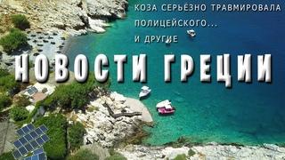 Новости Греции / Прямой эфир с острова Крит / Ответы на вопросы зрителей