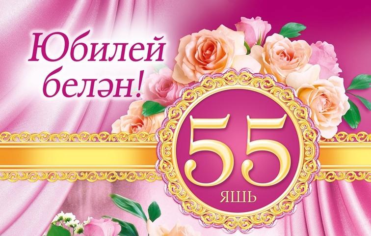 Открытка юбилеен белэн 55