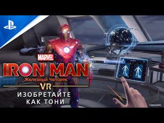 Marvels Iron Man VR | Изобретайте как Тони (субтитры) | PS VR