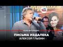 ️ Алексей Глызин - Письма Издалека (LIVE @ Авторадио)