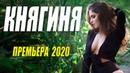 Безумно красивый фильм - КНЯГИНЯ - Русские мелодармы 2020 новинки HD 1080P