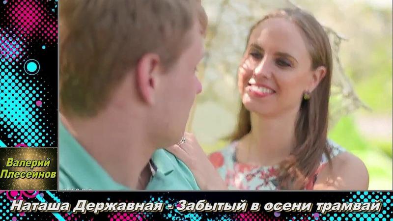Наташа Державная - Забытый в осени трамвай. Слова Ирины Блат Музыка Руслана Щукина