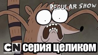Обычный мультик | Привет, начальник  (серия целиком) | Cartoon Network