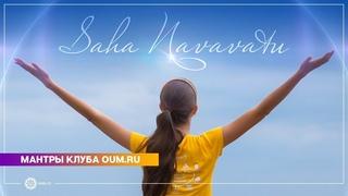 SAHA NAVAVATU (mantra) - Daria Chudina