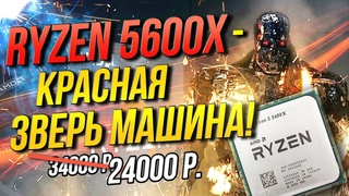 Ryzen 5600X за 24К - лучший процессор игрового рынка !!