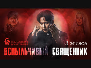 [gw] the fiery priest\вспыльчивый священник ep 03 [рус.саб]