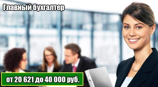 Бухгалтер в бюджетную организацию вакансии тюмень услуги бухгалтера в феодосии
