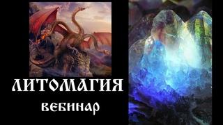 Олег Даргор 'ЛИТОМАГИЯ' вебинар Магия Камней