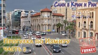 Сами в Измир - прогулка по городу и его районам. Часть 2