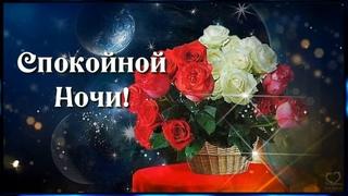 Доброй Ночи!  Спи спокойно обнимаю и приятных снов желаю!💌⭐🌙.